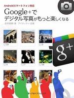 Google+でデジタル写真がもっと楽しくなる