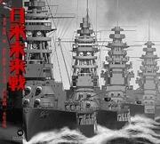 日米未来戦