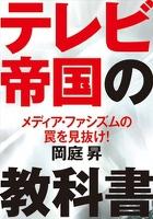 テレビ帝国の教科書 メディア・ファシズムの罠を見抜け!