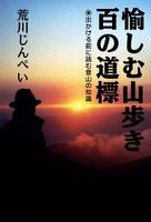 愉しむ山歩き 百の道標 出かける前に読む登山の知識