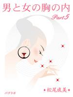 男と女の胸の内【分冊版】Part5