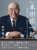 評伝 本田宗一郎 創業者の倫理と昭和ものづくりの精神