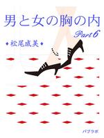 男と女の胸の内【分冊版】Part6
