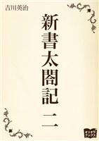新書太閤記 二