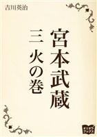 宮本武蔵 三 火の巻
