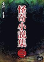 怪奇小説集 三