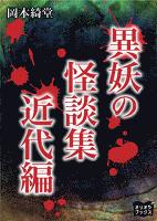 異妖の怪談集 近代編