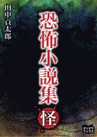 恐怖小説集 怪