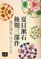 夏目漱石 後期三部作