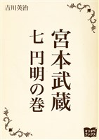 宮本武蔵 七 円明の巻