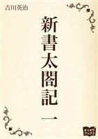 新書太閤記 一