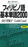 聴いて、話すための フィリピノ語基本単語2000