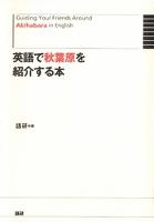 英語で秋葉原を紹介する本 Guiding Your Firends Around Akihabara in English