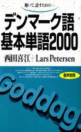 聴いて、話すための デンマーク語基本単語2000