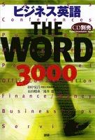 ビジネス英語 THE WORD 3000