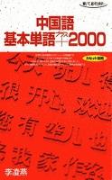 中国語基本単語プラス2000 聴いて、話すための