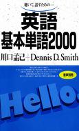聴いて、話すための 英語基本単語2000