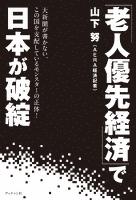 「老人優先経済」で日本が破綻 大新聞が書かない、この国を支配しているモンスターの正体!