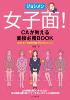 女子面! CAが教える面接必勝BOOK
