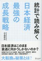 統計で読み解く日本経済 最強の成長戦略