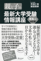 親と子の最新大学受験情報講座 理系編(改訂版)