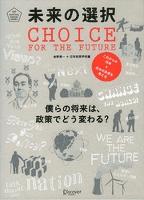 未来の選択 僕らの将来は、政策でどう変わる?