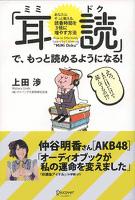 「耳読(ミミドク)」で、もっと読めるようになる! あなたにそっと教える、読書時間を3倍に増やす方法