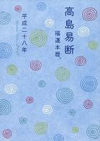 高島易断福運本暦 平成二十八年