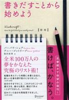 『新版 書きだすことから始めよう』の電子書籍