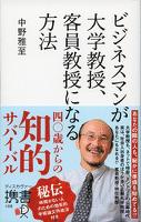 『ビジネスマンが大学教授、客員教授になる方法』の電子書籍