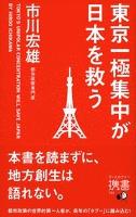 東京一極集中が日本を救う