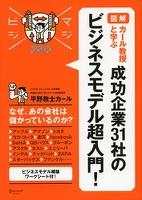 『マジビジプロ 図解 カール教授と学ぶ 成功企業 31 社のビジネスモデル超入門!』の電子書籍