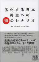 劣化する日本 再生への10のシナリオ