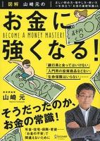 『図解 山崎元の お金に強くなる!』の電子書籍