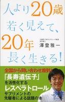 『人より20歳若く見えて、20年長く生きる!』の電子書籍