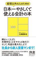 『日本一やさしくて使える会計の本』の電子書籍
