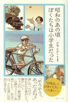 昭和のあの頃ぼくたちは小学生だった