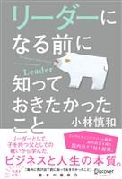 『リーダーになる前に知っておきたかったこと』の電子書籍