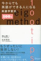 今からでも英語ができる人になる英語学習法 100 選