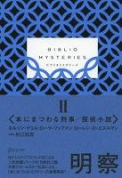 BIBLIOMYSTERY II