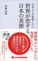 『日本人こそ見直したい、世界が恋する日本の美徳』の電子書籍