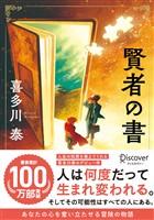 『賢者の書』の電子書籍