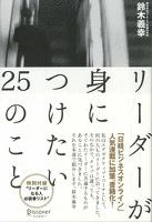 『リーダーが身につけたい25のこと』の電子書籍