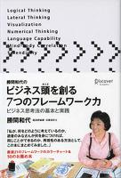 勝間和代のビジネス頭を創る7つのフレームワーク力 ビジネス思考法の基本と実践