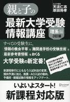 親と子の最新大学受験情報講座(理系編・3訂版)