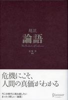 『超訳論語』の電子書籍