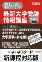親と子の最新大学受験情報講座(文系編・3訂版)
