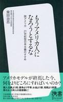 『もうアメリカ人になろうとするな 脱アメリカ 21世紀型日本主義のすすめ』の電子書籍