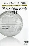 ジョン・キムのハーバード講義 ウィキリークスからフェイスブック革命まで 逆パノプティコン社会の到来