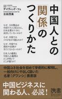 『中国人との「関係」のつくりかた』の電子書籍